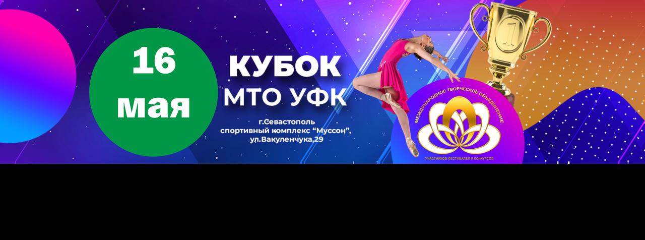 Кубок по хореографии МТО УФК