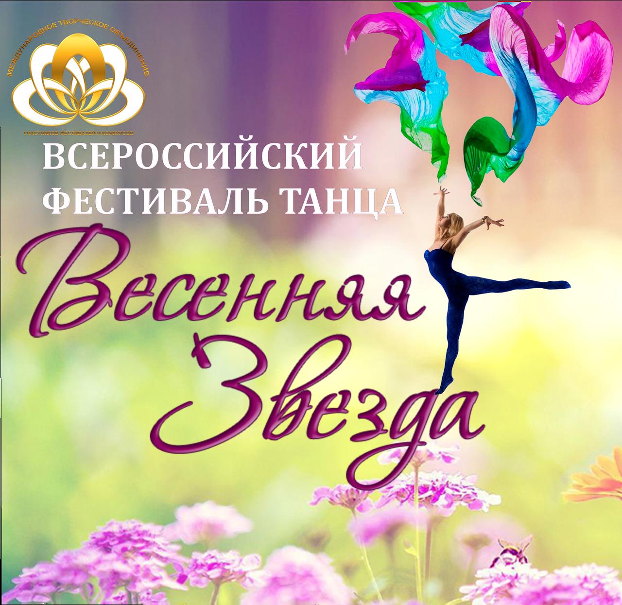 Всероссийский конкурс-фестиваль